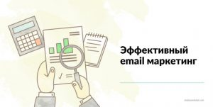 effektivnyj_email_marketing